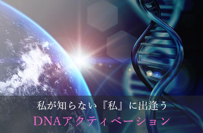 DNAアクティベーションイメージ画像