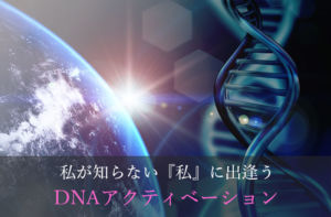 DNAと地球